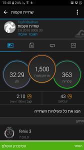 Screenshot_20160602-154006
